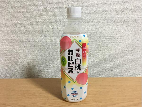 春限定「味わう完熟白桃&カルピス」←爽やかな甘さでお気に入り!3