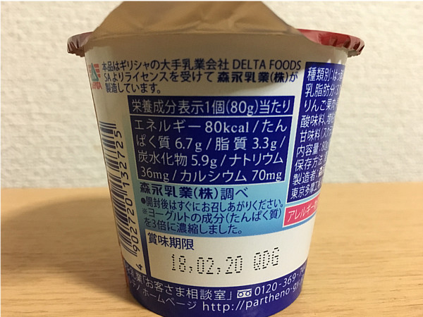 濃密ギリシャヨーグルトパルテノ(アップルシナモンソース)←食べてみた3