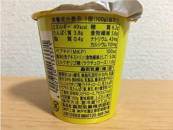 トリプルアタックヨーグルト(カップ)食べてみた3