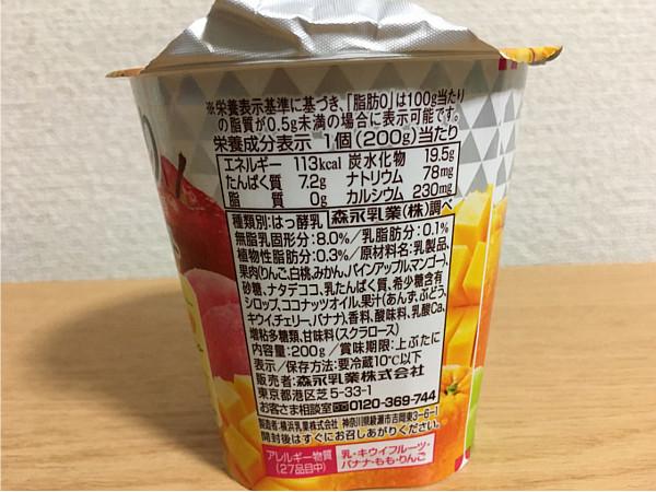 森永「ざく盛りフルーツヨーグルト」食べてみた3