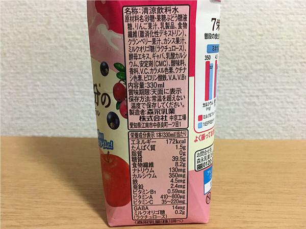 ミルク&フルーツPLUS+1日不足分のビタミン・ミネラル食物繊維ベリーミックス3