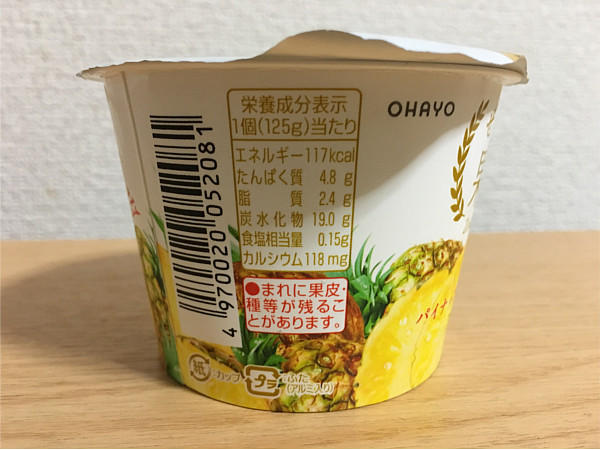 ぜいたく果実パイナップル&ヨーグルト←パイナップルの果実がいいですね!6