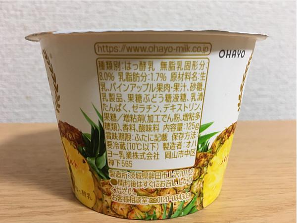 ぜいたく果実パイナップル&ヨーグルト←パイナップルの果実がいいですね!3