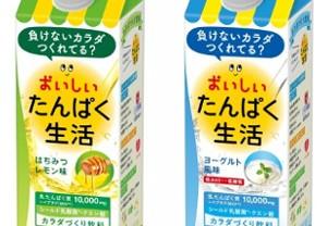 おいしいたんぱく生活ヨーグルト風味~4月17日より新発売~