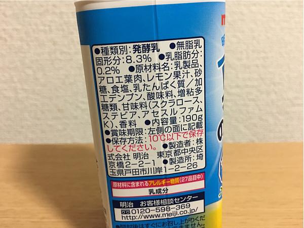 明治「真夏ののむヨーグルトソルティレモン」←夏専用・塩分補給にどうだろうか?5