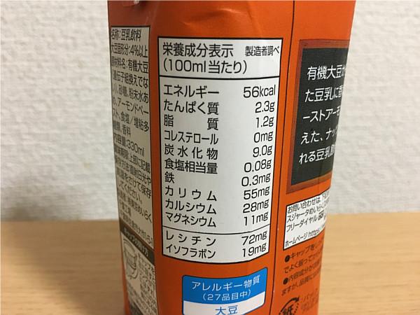 めいらく「豆乳アーモンド」←ナッツ感&癒される甘さが魅力!4