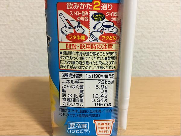 明治「真夏ののむヨーグルトソルティレモン」←夏専用・塩分補給にどうだろうか?4