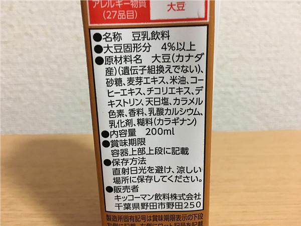 キッコーマン豆乳飲料「麦芽コーヒー」←比較のため買ったけど..甘ったるいかなぁ~3