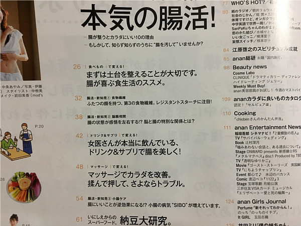 雑誌anan「本気の腸活!」←気になったポイントなど!2