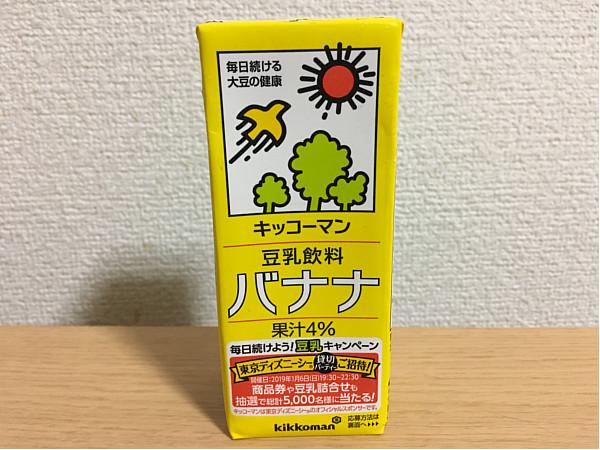 キッコーマン豆乳飲料バナナ←ちょっと甘いけど..飲みやすくておいしい!5