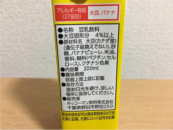 キッコーマン豆乳飲料バナナ←ちょっと甘いけど..飲みやすくておいしい!4