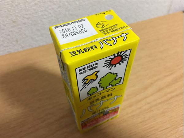 キッコーマン豆乳飲料バナナ←ちょっと甘いけど..飲みやすくておいしい!2