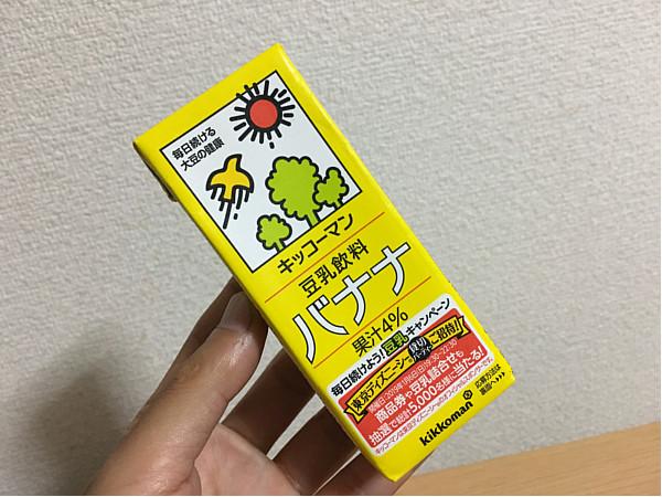キッコーマン豆乳飲料バナナ←ちょっと甘いけど..飲みやすくておいしい!