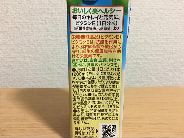 グリコ「アーモンド(毎日飲む)効果」←1日分のビタミンEが摂れて美味しいですね!3
