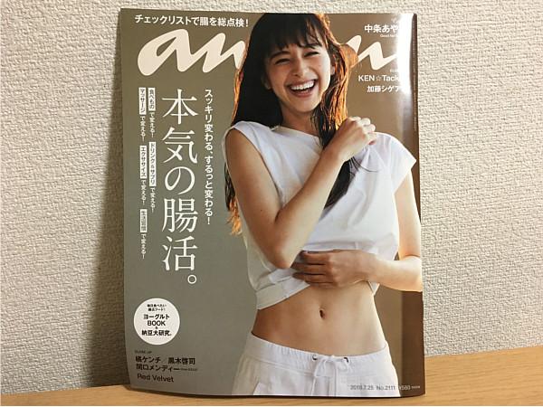 雑誌anan「本気の腸活!」←気になったポイントなど!