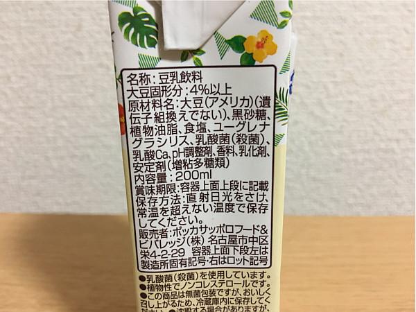 ポッカ「黒糖豆乳飲料(ユーグレナ&SBL88乳酸菌)←おいしくておすすめです!4