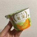 【期間限定】オハヨーぜいたく果実メロン&ヨーグルト←ぜひ食べてもらいたい一品です!