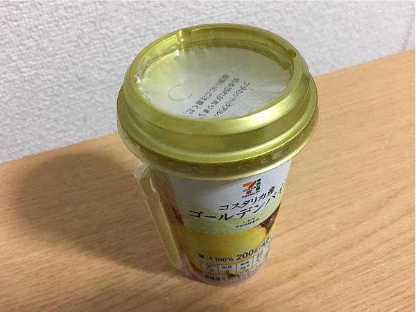 セブンイレブン「ゴールデンパインジュース(コスタリカ産)」概要。
