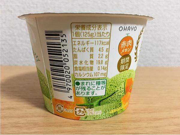 【期間限定】オハヨーぜいたく果実メロン&ヨーグルト←ぜひ食べてもらいたい一品です!2