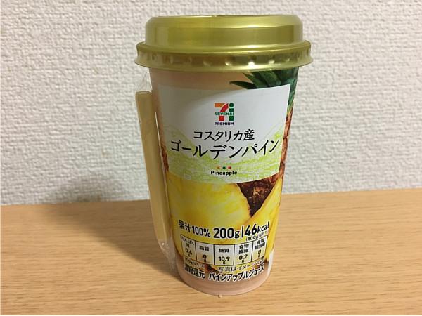 セブンイレブン「ゴールデンパインジュース(コスタリカ産)」口コミ評価