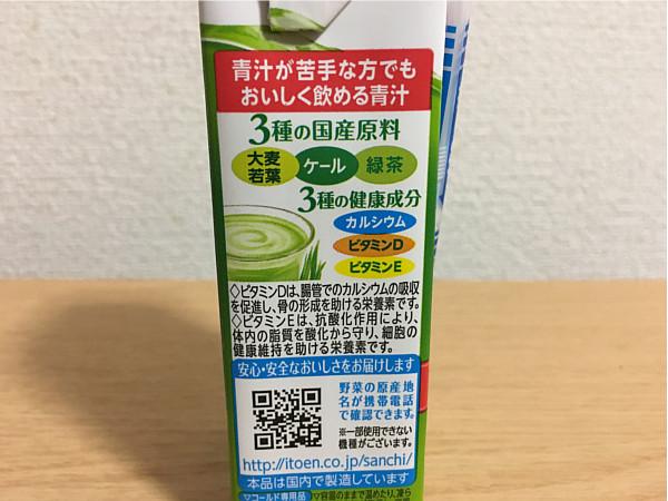 伊藤園 豆乳でまろやか毎日1杯の青汁←ビタミンD・E・カルシウム配合3