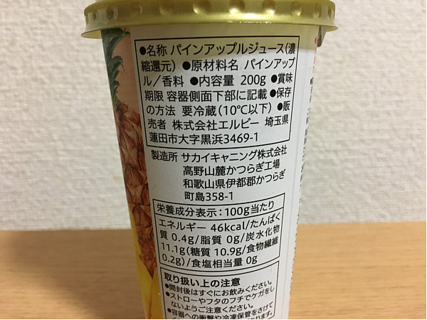 セブンイレブン「ゴールデンパイン(コスタリカ産)」カロリー&原材料