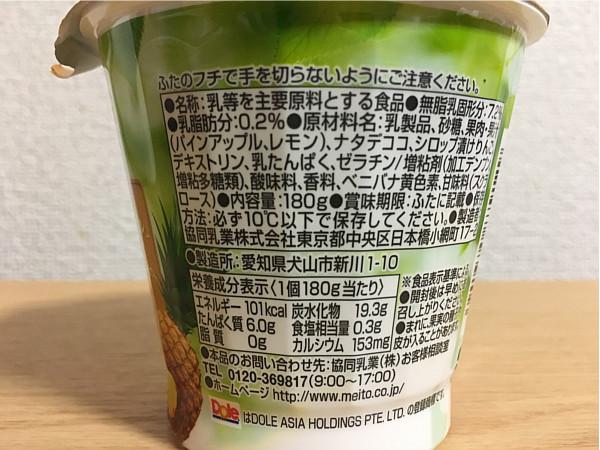 ドール「パインミックス&ヨーグルト(ナタデココ)」食べてみました5