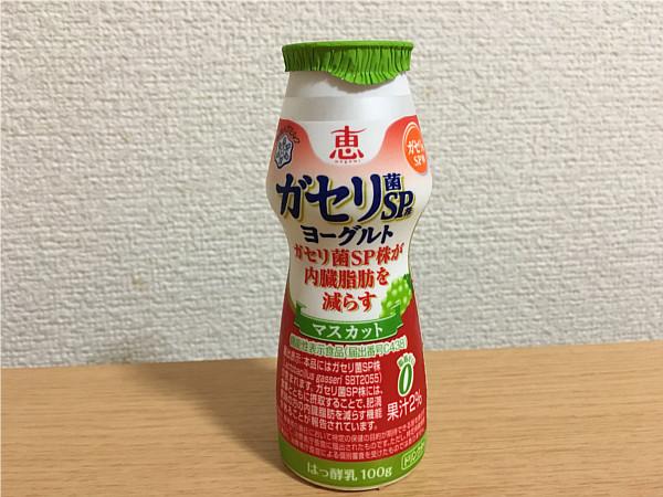 恵ガセリ菌SP株のむヨーグルト マスカット飲んでみました4