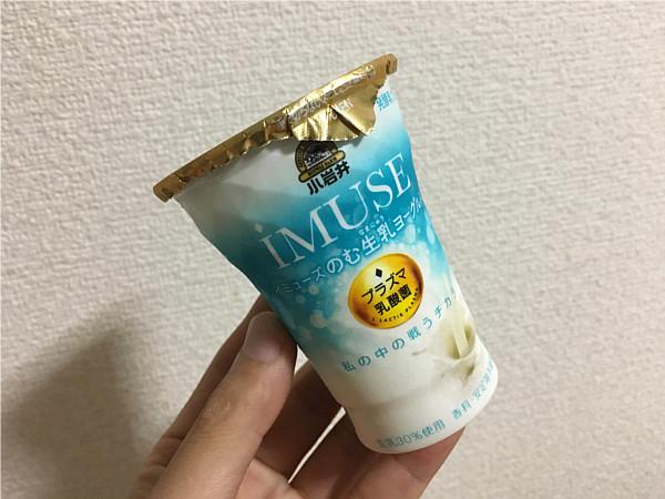 小岩井iMUSE(イミューズ)のむヨーグルト←思った以上に美味しかったです!