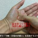 指ヨガで「不眠・目覚めが悪い」を改善するコツ!?自律神経を整える!4