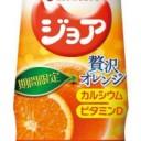 【10月1日】ジョア贅沢オレンジ~12月下旬まで期間限定の発売です