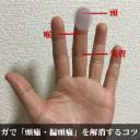 指ヨガで「頭痛・偏頭痛」を解消するコツ!?毎日行うのがポイント!4