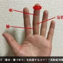 指ヨガで「鼻水・鼻づまり」を改善するコツ!?花粉症対策にも!2