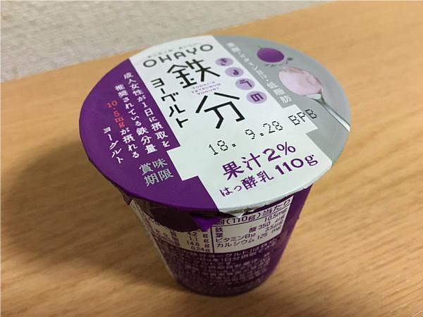 オハヨーきょうの鉄分ヨーグルトプルーン味←続けやすい美味しさですね!2