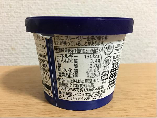 明治ヨーグルトinアイス(ブルーベリー)←ヒンヤリ甘酸っぱくて最高です!4