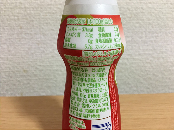恵ガセリ菌SP株のむヨーグルト マスカット飲んでみました3