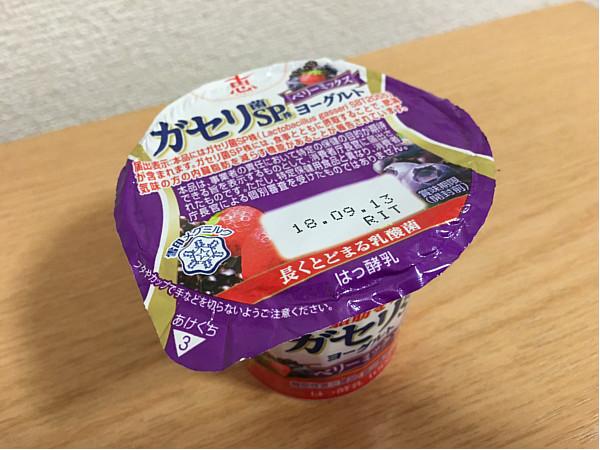 恵ガセリ菌SP株ヨーグルトベリーミックス←食べやすくていいかもですね!2