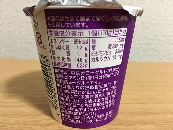 オハヨーきょうの鉄分ヨーグルトプルーン味←続けやすい美味しさですね!4