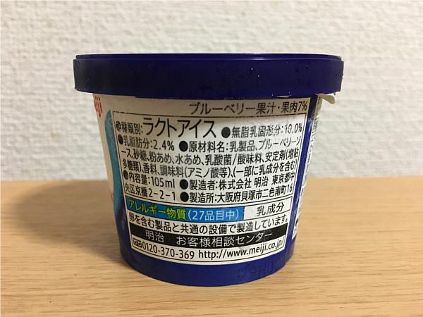 明治ヨーグルトinアイス(ブルーベリー)←ヒンヤリ甘酸っぱくて最高です!3