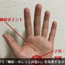 指ヨガで「頻尿・おしっこが近い」を改善するコツ!?2