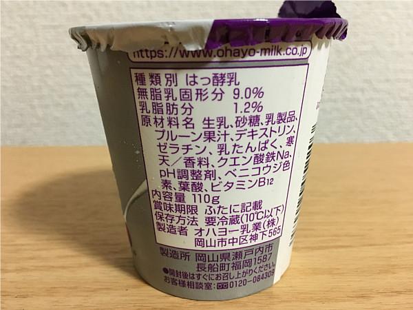 オハヨーきょうの鉄分ヨーグルトプルーン味←続けやすい美味しさですね!3