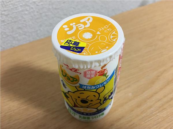 ヤクルトジョアはちみつレモン くまのプーさんデザイン飲んでみました2