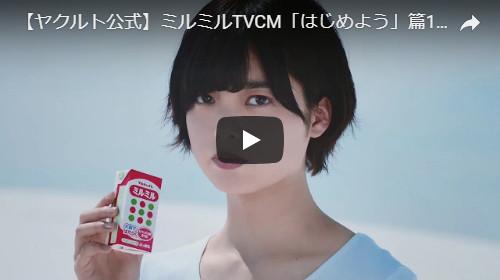 欅坂46 平手友梨奈さん「ミルミル(ヤクルト)」テレビCM放送開始です!