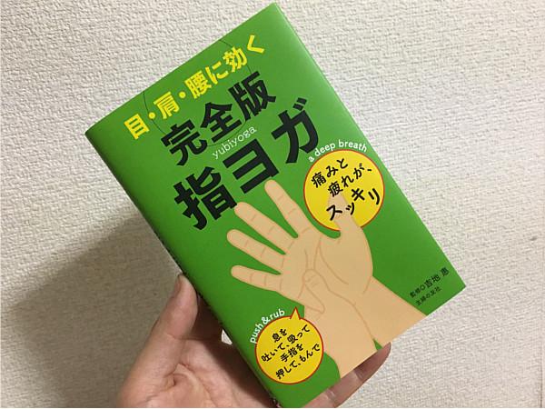 書籍「完全版指ヨガ(目・肩・腰に効く)」を学んで実践してみよう!8