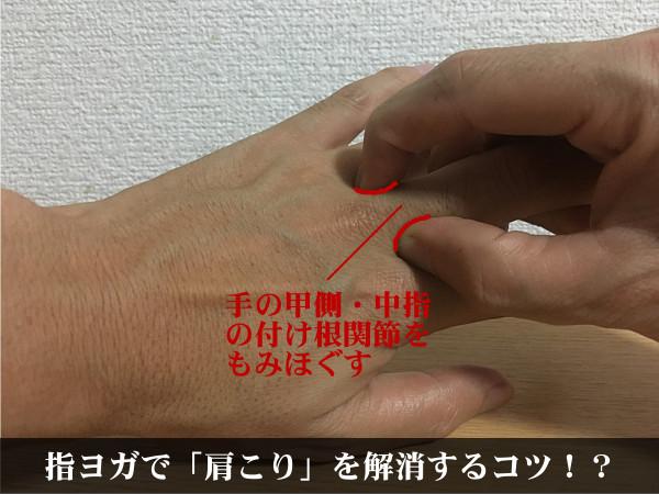 指ヨガで「肩こり」を解消するコツ!?首と肩のセットでもみほぐす!2