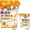 【9月25日】小岩井無添加ヨーグルトオレンジはちみつ入り←うわ~発売楽しみです!