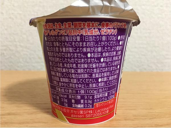 恵ガセリ菌SP株ヨーグルトベリーミックス←食べやすくていいかもですね!3