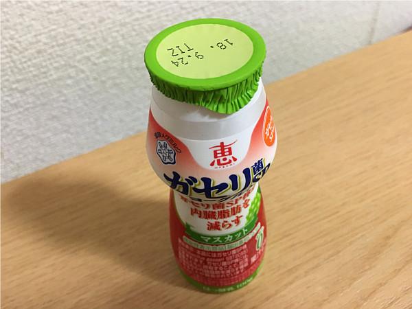 恵ガセリ菌SP株のむヨーグルト マスカット飲んでみました2