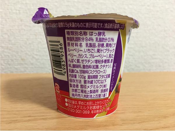 恵ガセリ菌SP株ヨーグルトベリーミックス←食べやすくていいかもですね!4
