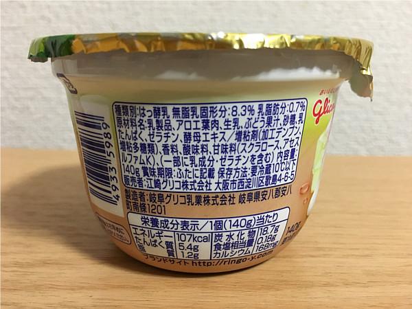 グリコ朝食アロエ&白ぶどうヨーグルト←ふんわりとスッキリ美味しいです!3